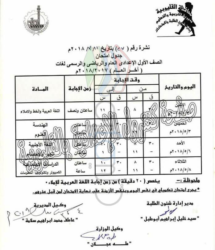 جدول امتحانات الصف الأول الاعدادي 2018 الترم الثاني محافظة القليوبية