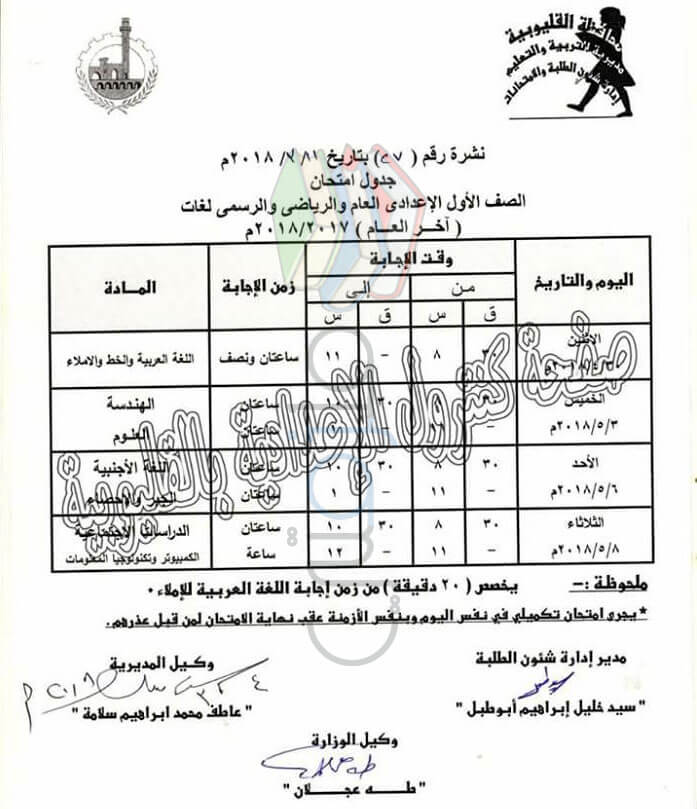 4a574371f83e جدول ام حان ال رم الأول محافظة القليوبية 2020 للصف