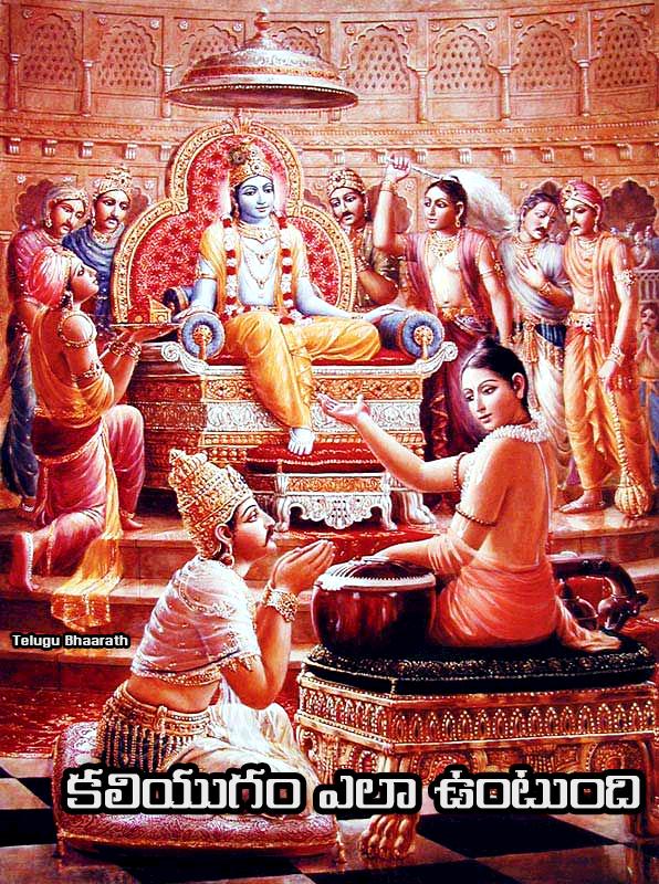 కలియుగం ఎలా ఉంటుంది అన్న పాండవుల ప్రశ్నకు.... కృష్ణ భగవానుని సమాధానం - Kaliyugam Yelaa Untundi