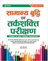 Samanya Budhi Avum Tarkshakti Parikshan Paperback