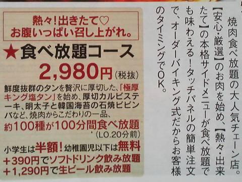 雑誌情報2 焼肉きんぐ岐阜茜部店
