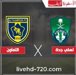 بث مباشر مباراة اهلي جدة والتعاون الدوري السعودي