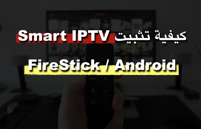كيفية تثبيت Smart IPTV على FireStick / Android Amayon