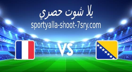 مشاهدة مباراة فرنسا والبوسنة والهرسك بث مباشر اليوم 31-3-2021 تصفيات كأس العالم
