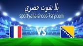 نتيجة مباراة فرنسا والبوسنة والهرسك اليوم 31-3-2021 تصفيات كأس العالم