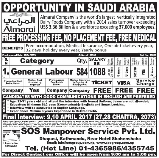 Jobs in Almarai in Saudi Arabia for Nepali, Salary Rs 32,000