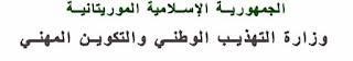 سحب استدعاء امتحان بكالوريا 2019 موريتانيا