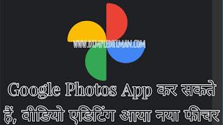 Google Photos में कर सकते हैं Video Edit : गूगल फोटोज का नया एडिटिंग फीचर - डिंपल धीमान