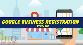 Google Business Registration Karne ki Jankari