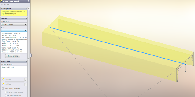 Solidworks -профиль швеллера