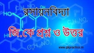 Chemistry GK in Bengali