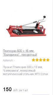 "Прокат Плиткорез 600 х 16 мм, ""Балеринка"",  поворотный металлический угольник MTX  Сутки 150 руб.   Залог 1500"
