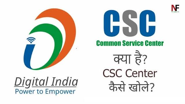 CSC क्या है? खुदका CSC कैसे खोले ? पूरी जानकारी हिंदी मे.