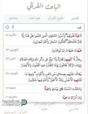 تنزيل برنامج الباحث القرآني برابط مباشر