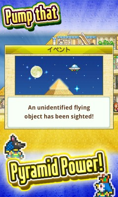 Flying Object Sighted