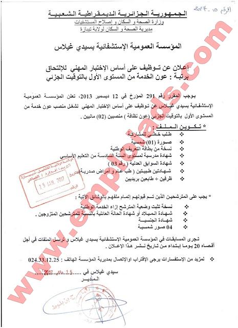 اعلان مسابقة توظيف بالمؤسسة العمومية الاستشفائية سيدي غيلاس ولاية تيبازة جانفي 2017
