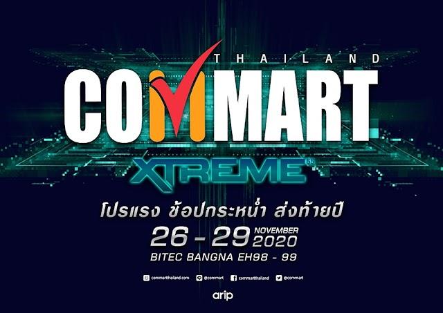 COMMART XTREME ช้อปสนั่น ปลอดภัย มั่นใจ ปลอดโควิด 26 - 29 พฤศจิกายน 2563 ณ ไบเทค บางนา