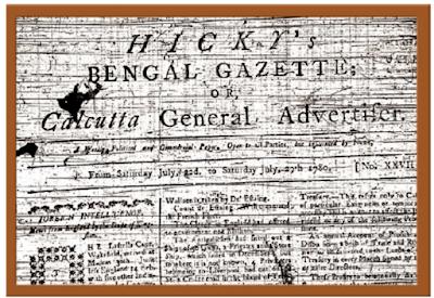 समाचार पत्र का इतिहास
