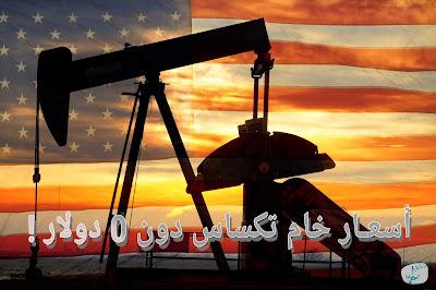 تعرف على أسباب أزمة النفط الأمريكي بعد إنهيار سعر خام غرب تكساس الوسيط WTI دون الصفر 37- $