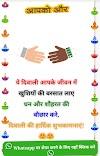 Diwali Viral Wishing Script ।। Free Download