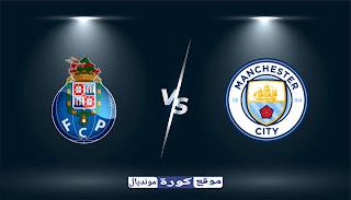 مشاهدة مباراة مانشستر سيتي و بورتو بث مباشر اليوم 21-10-2020 في دوري أبطال أوروبا جو فور كورة