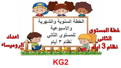 تحميل خطة المستوى الثانى رياض اطفال نظام 3 ايام ترم ثانى 2021