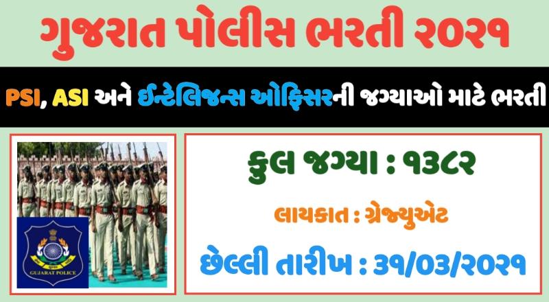 Gujarat Police Bharti 2021, Gujarat Police Bharti, Gujarati Police Recruitment 2021, Gujarat Police Vacancy, Gujarat Police Vacancy 2021, Gujarat Police Recruitment Notification, Gujarat PSI Bharti 2021, Gujarat PSI Recruitment 2021, Gujarat PSI Recruitment Notification, PSI Recruitment Gujarat 2021, PSI Bharti Gujarat 2021, PSI Bharti 2021 Gujarat, Gujarat PSI Syllabus, Gujarat PSI Salary, Gujarat PSI Exam Paper, Gujarat PSI Exam Preparations books pdf, Gujarat PSI Exam Syllabus, PSI Syllabus gujarati, PSI Physical Test Date 2021, PSI Exam Date 2021