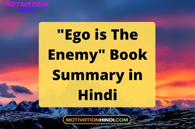 Ego is The Enemy Book Summary in Hindi