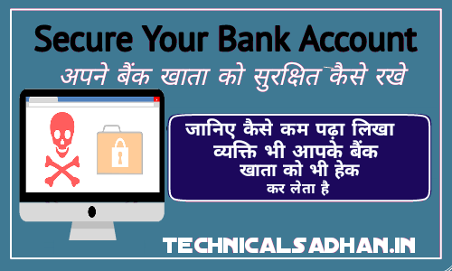 Hacker Se Apne Bank Account Ko Jyada Secure Kaise Kare