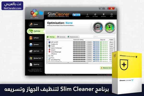 تحميل برنامج تنظيف الجهاز من الفيروسات وتسريعه