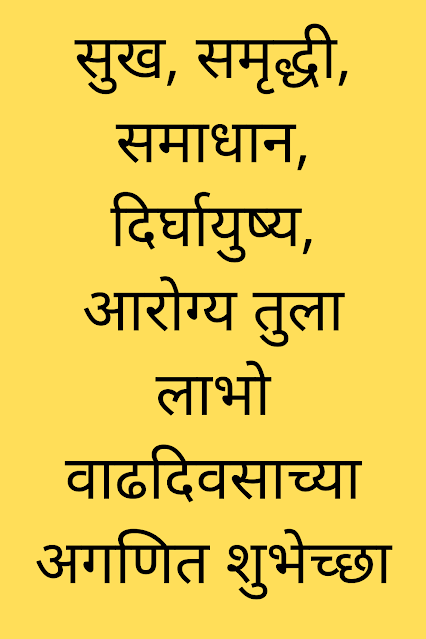 wishes in Marathi with images