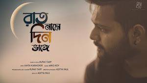 Rat Name Din Bhange Lyrics (রাত নামে দিন ভাঙ্গে) Rupak Tiary