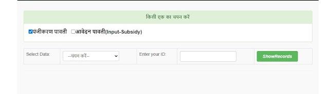 Print Acknowledgement DBT Bihar Kisan