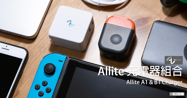 Allite A1 & B1 Charger for Apple MacBook and Nintendo Switch / Allite A1 及 B1 充電器 (for Apple MacBook & Nintendo Switch)