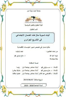 مذكرة ماستر: آليات تسوية منازعات الضمان الاجتماعي في التشريع الجزائري PDF