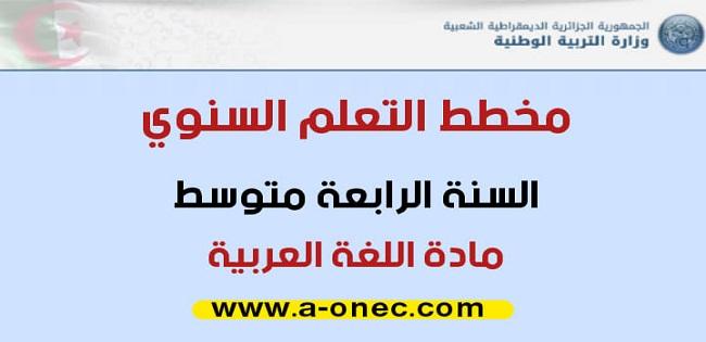 المخطط السنوي لبناء التعلمات في اللغة العربية - السنة الرابعة متوسط 2020-2021
