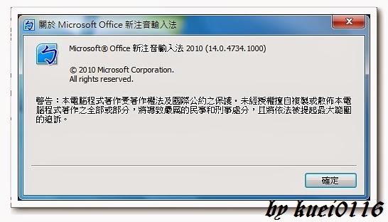 微軟新注音2010官方正式版開放免費下載
