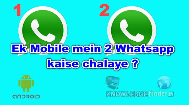 Ek phone mein do whatsapp chalane ke apps ? | Do whatsapp account kaise chalaye ek android phone mein!