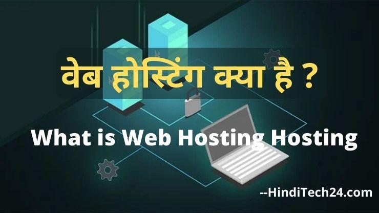 वेब होस्टिंग क्या है ?-  What is Web Hosting?