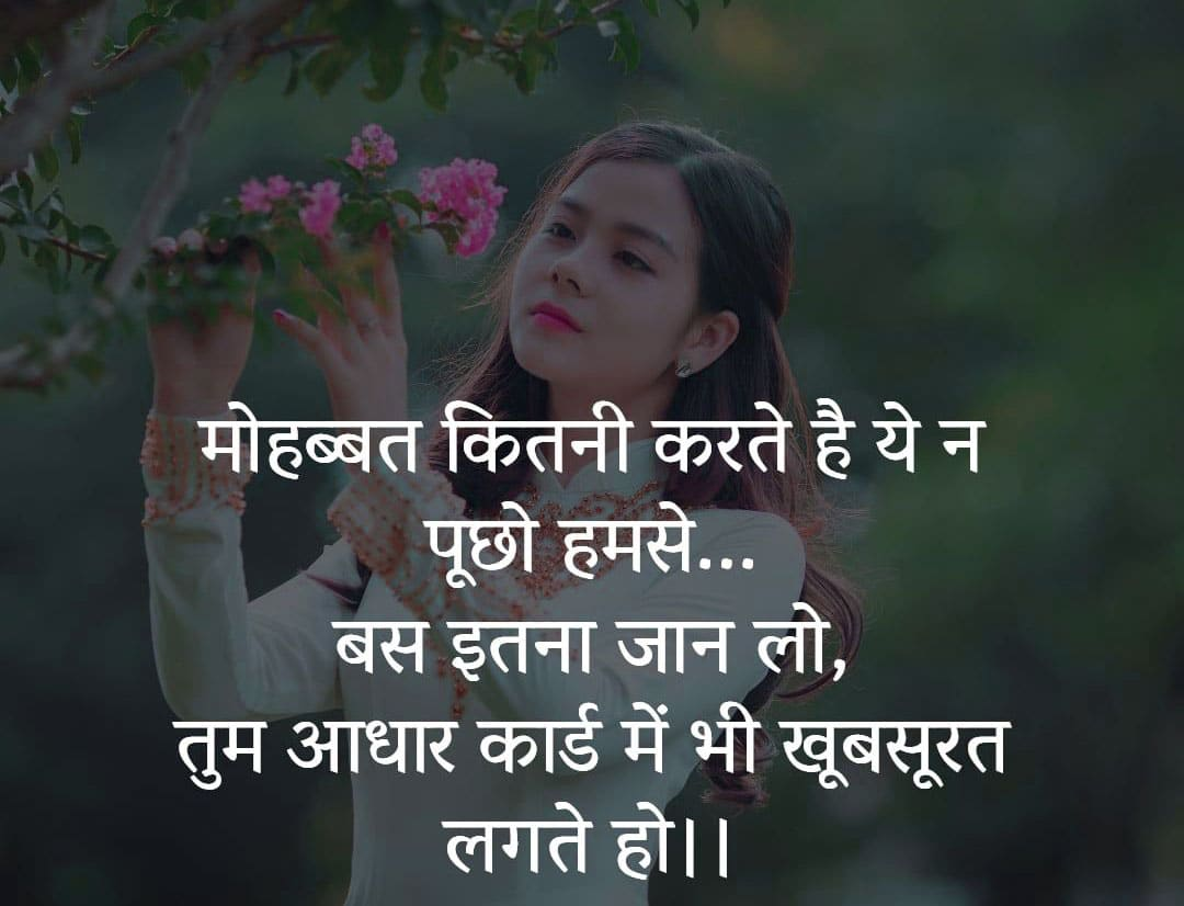 Best Hindi Shayari Images Pictures Free