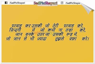 zindagi me dard bhari shayari