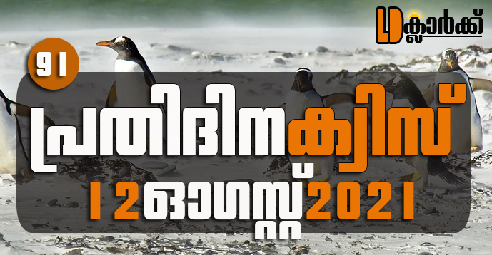 Kerala PSC | 12Aug 2021 | Online LD Clerk Exam Preparation - Quiz-91
