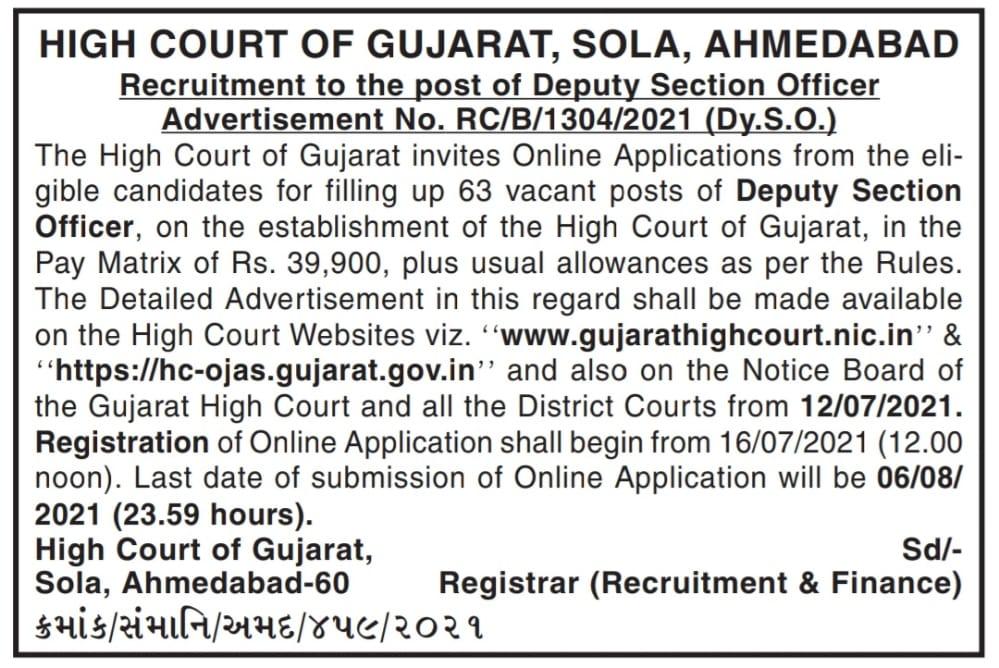 Gujarat HC Recruitment 2021 – 63 Deputy Section Officer