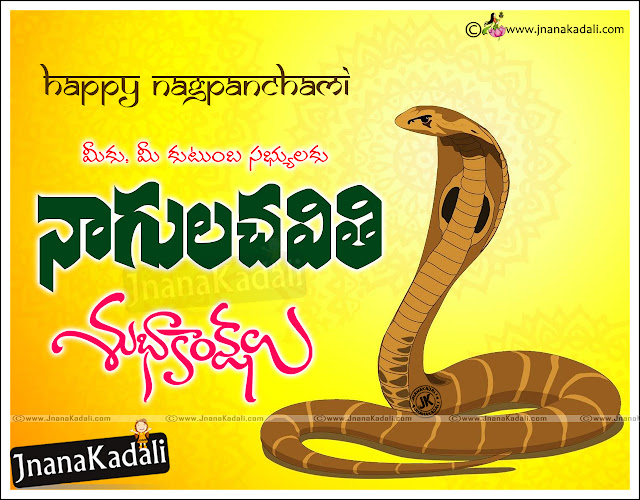 Nagula Chavithi Wishes Quotes in Telugu, Online Festival Greetings, Telugu Nagula Chavithi Greetings,
