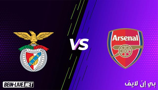 مشاهدة مباراة رسنال و بنفيكا بث مباشر اليوم بتاريخ 25-02-2021 في الدوري الاوروبي