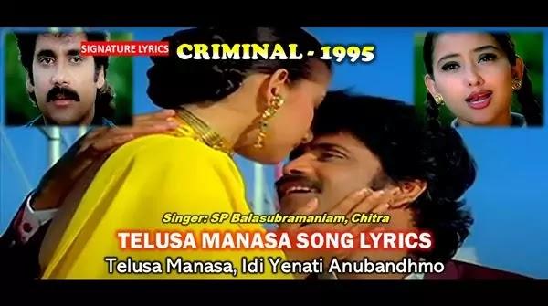 Telusa Manasa Lyrics - CRIMINAL 1995
