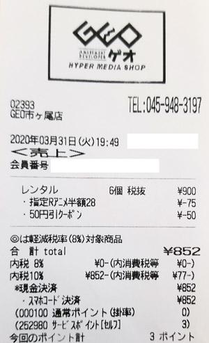 GEO ゲオ 市ヶ尾店 2020/3/31 のレシート