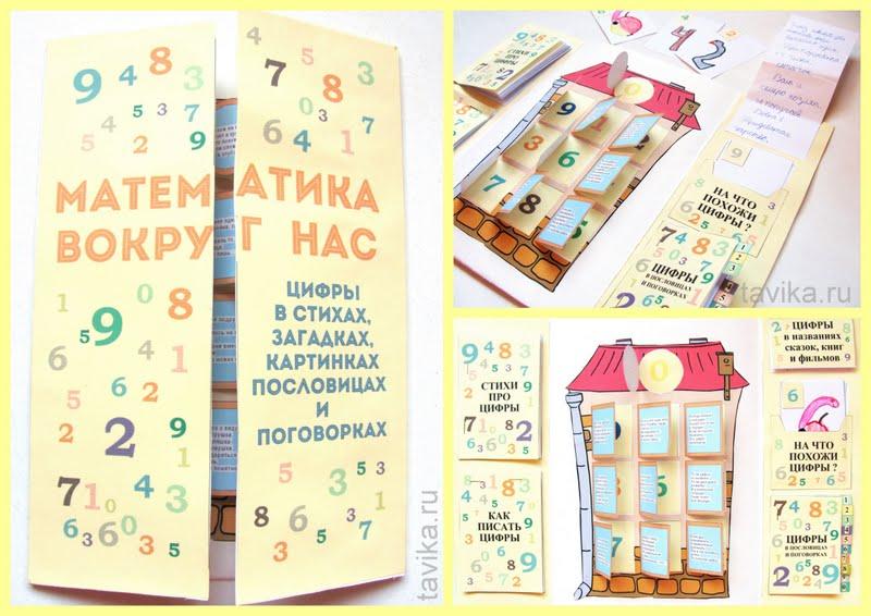 """Лэпбук """"Математика вокруг нас"""" - школьный проект 1 класс"""