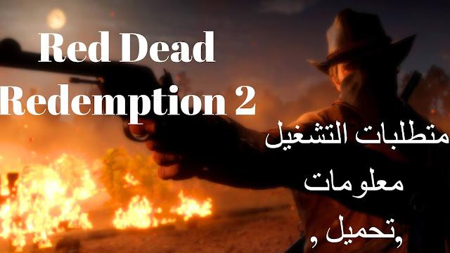 متطلبات التشغيل Red Dead Redemption 2:  تحميل،معلومات