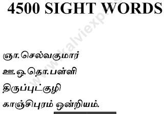 தொடக்க நிலை மாணவர்களுக்கான 4500 sight words
